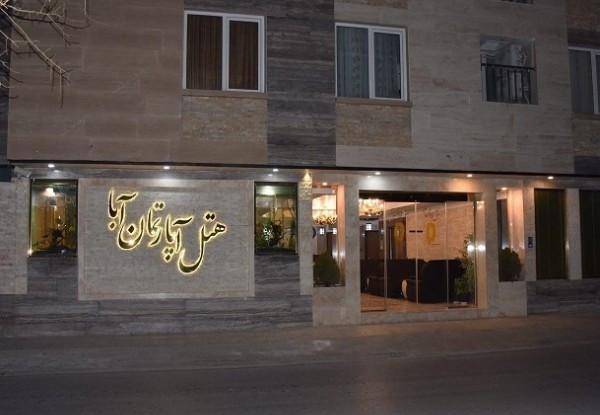 هتل آپارتمان آبا