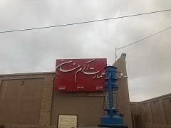 هتل عمارت اکرم خان