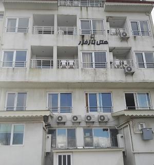هتل آپارتمان ناز خزر