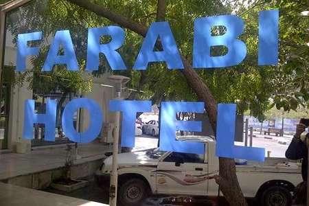 هتل فارابی
