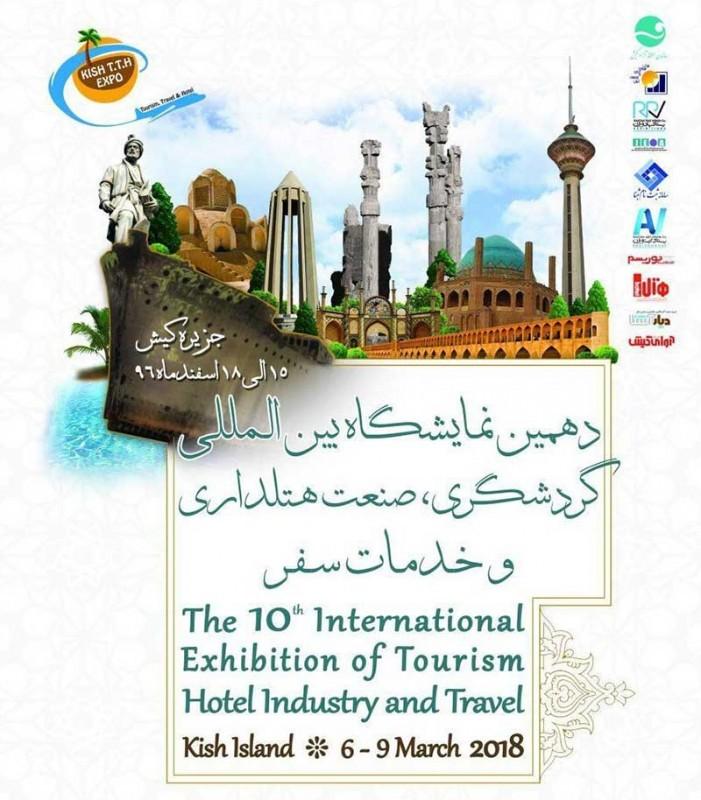 برگزاری دهمین نمایشگاه بازار سفر گردشگری و هتلداری جزیره ی کیش