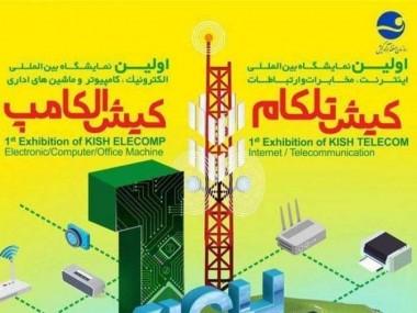 برگزاری اولین نمایشگاه مخابرات و کامپیوتر  بهمن ماه 96 جزیره ی کیش
