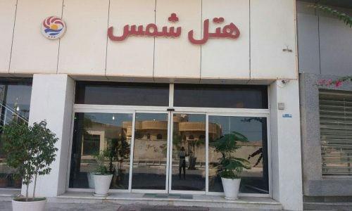 رزرو آنلاین هتل 3 ستاره ی شمس برای اقامت ارزان در قشم