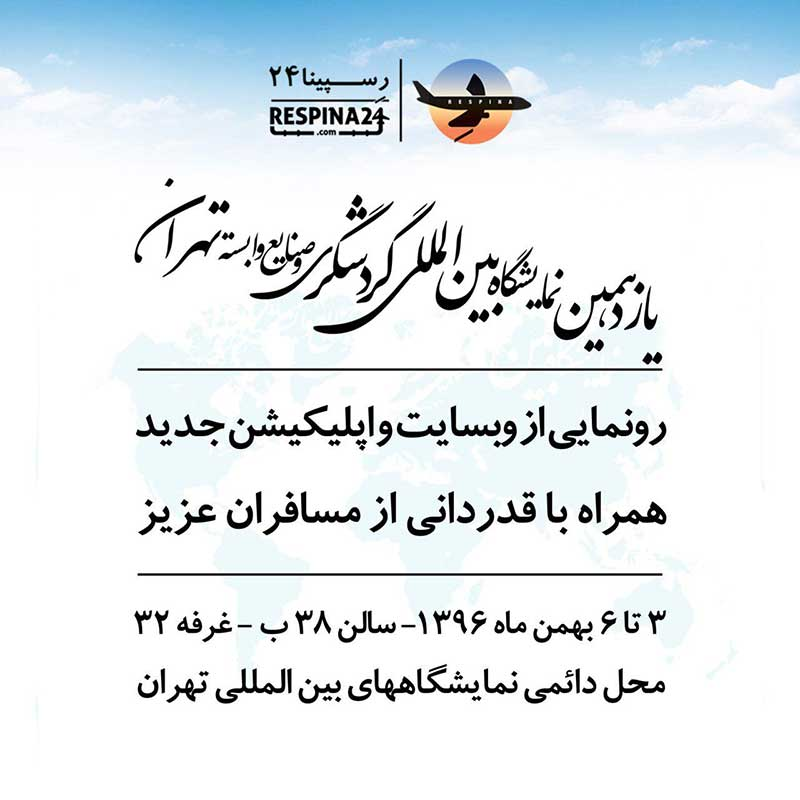 حضور رسپینا24 در یازدهمین نمایشگاه بین المللی گردشگری تهران TITE