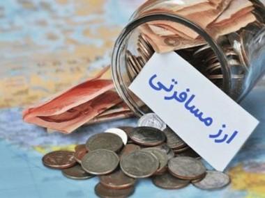 پرداخت ارز مسافرتی برای خرید بلیط هواپیما خارجی حذف خواهد شد؟
