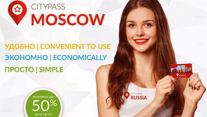 moscow pass