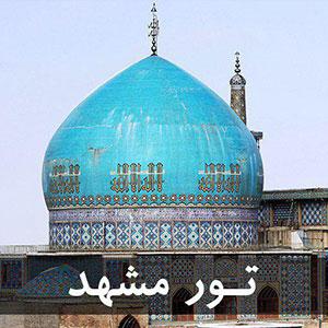 تور مشهد ۲۵ خرداد ۹۹